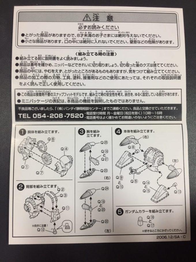 ガンプラコレクション gunpla collection 1/288 アッグ acg EMS-05