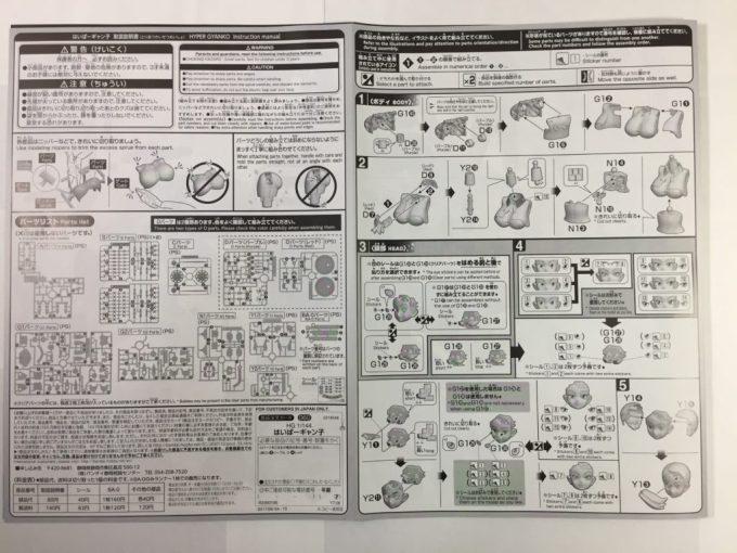 HGBF060 1/144 ハイパーギャン子 HYPER GYANKO