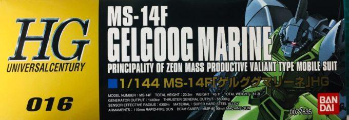 HGUC016 ゲルググマリーネ MS-14F GELGOOG MARINE 0083 ジオン デラーズ ZEON DELAZ