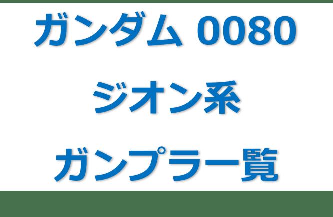 ガンダム ガンプラ 0080 ジオン 一覧 まとめ リスト