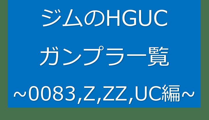 ガンプラ ガンダム 一覧 hguc GM ジム 連邦軍 バリエーション 0083 Z ZZ UC