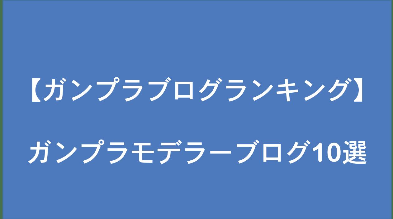 ガンプラ ブログ 改造 初心者 ランキング まとめ