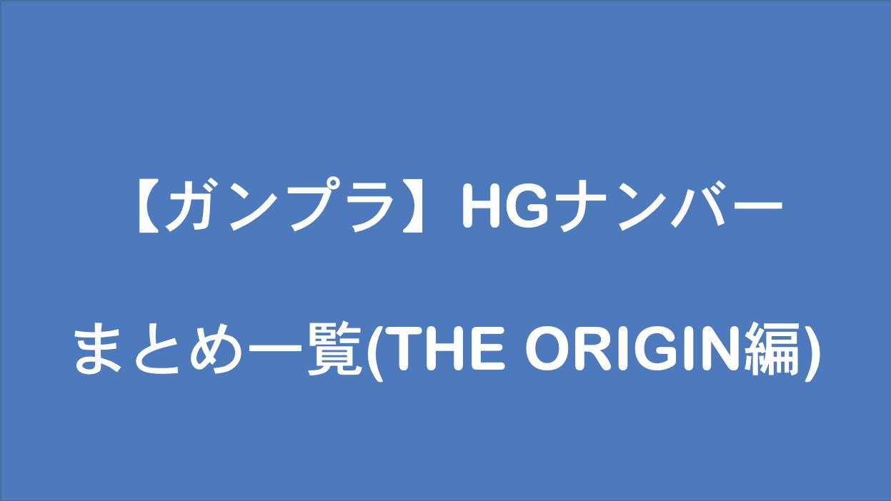 ガンプラ hg ナンバー まとめ 一覧 レビュー ORIGIN オリジン MSD