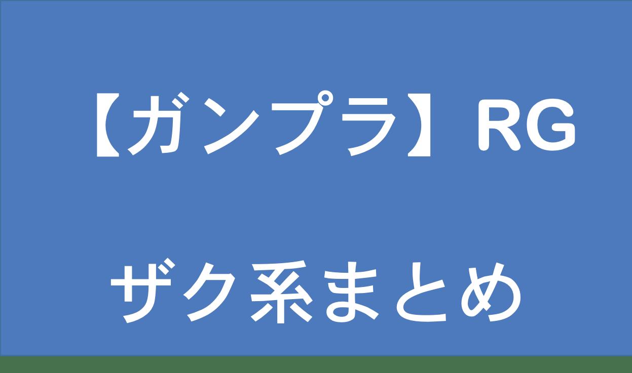 ガンプラ rg おすすめ 傑作 レビュー ザク