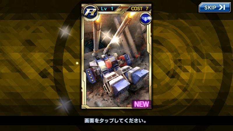 [R]ガンタンクR-44
