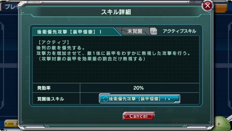 スキル「後衛優先攻撃【装甲侵徹】Ⅰ」