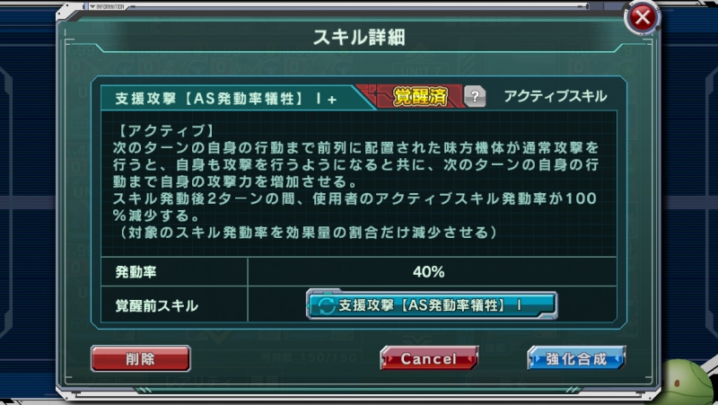 スキル「支援攻撃【AS発動率犠牲】Ⅰ+」の発動率
