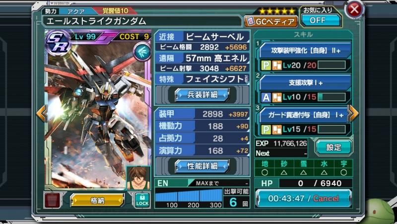 [SR]エールストライクガンダム 「支援攻撃Ⅰ+」移植後