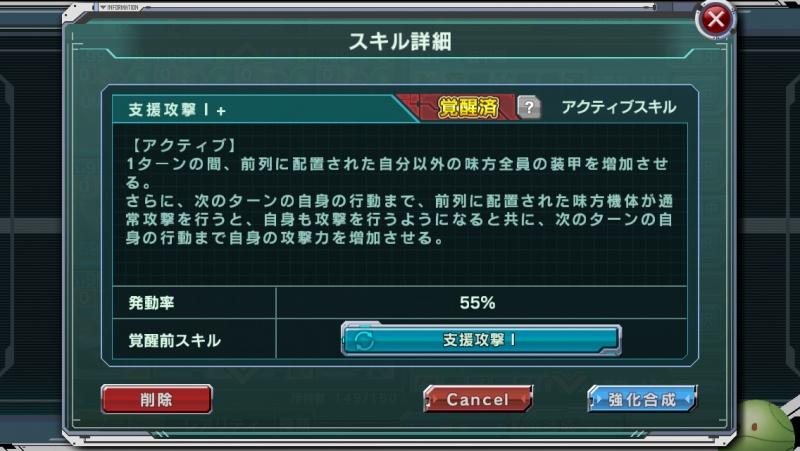 「支援攻撃Ⅰ+」 Slv10 発動率