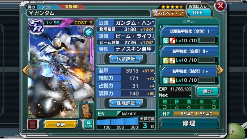 [SR]∀ガンダム スキル「装甲強化【挑発】Ⅰ+」 Slv10