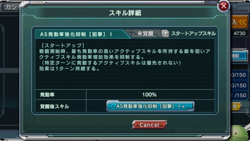 スキル「AS発動率強化抑制【狙撃】Ⅰ」