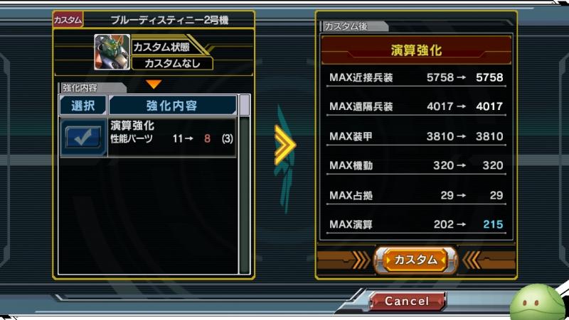 新[SR]ブルーディスティニー2号機 カスタマイズ選択画面