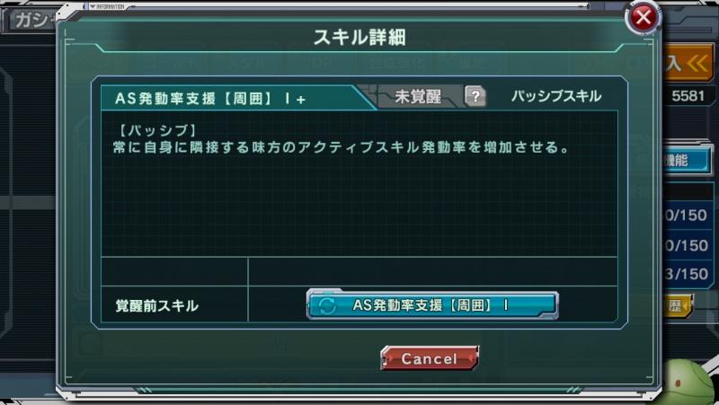AS発動率支援【周囲】Ⅰ+