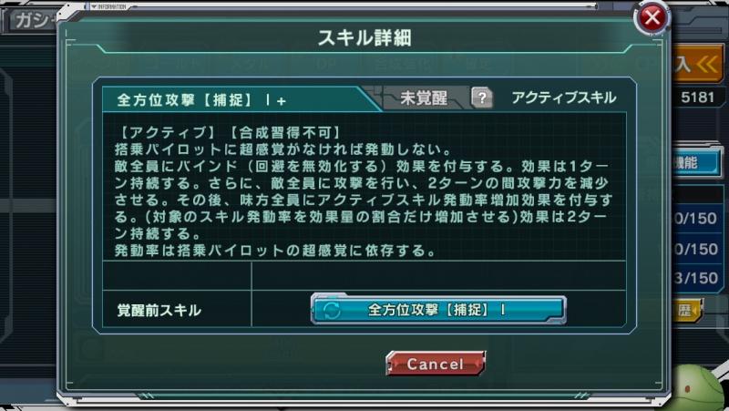全方位攻撃【捕捉】Ⅰ+
