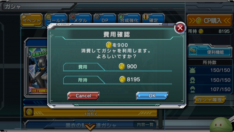 Lowコスト3連ガシャ 4日目 1回目