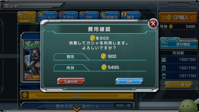 Lowコスト3連ガシャ 4日目 4回目