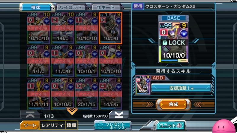 支援攻撃Ⅰ+ 移植指示画面