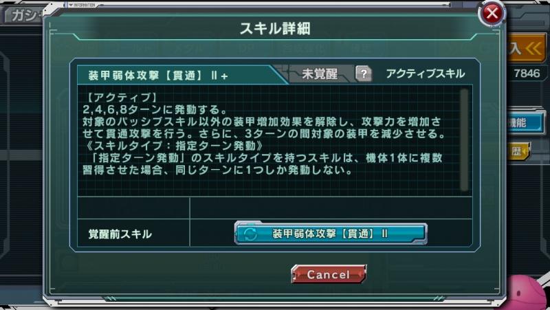 装甲弱体攻撃【貫通】Ⅱ+