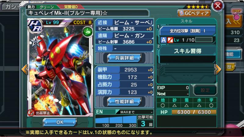 [HR]キュベレイMk-II(プルツー専用)☆