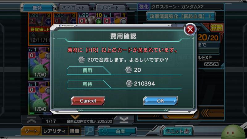 [SR]クロスボーン・ガンダムX2 合成確認ダイアログ