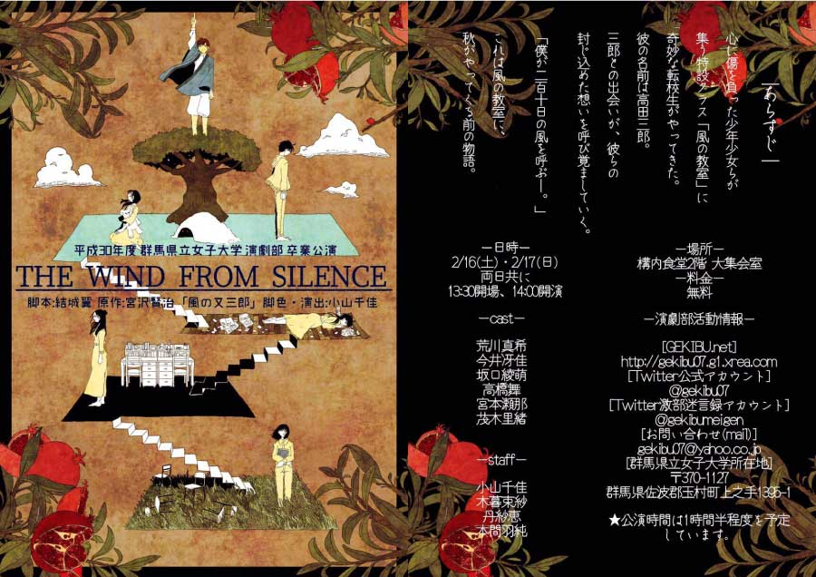 「THE WIND FROM SILENCE」