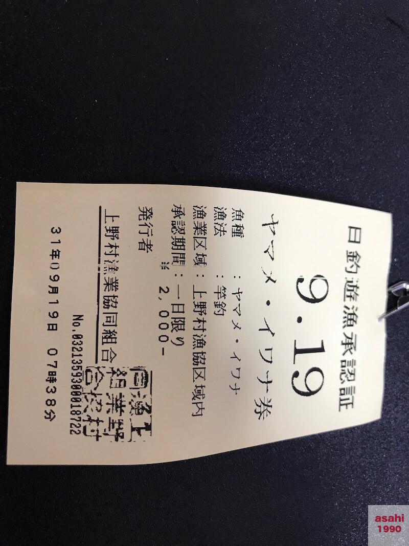 上野漁協釣り券