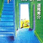 【小説】向日葵の咲かない夏を読んだ