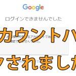 【悲報】googleアカウントが乗っ取られた件