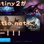 Destiny2がBattle.netにキター!