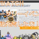 【Overwatch】GOTY版発売とアニバーサリーイベント始まったぞ!【Blizzard】