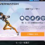 【Overwatch】グッスマからトレーサーのfigmaが出るらしいぞ!