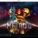 【3DS】メトロイドサムスリターンズがオモロイド