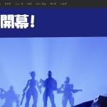 【Fortnite】シーズン4来たっー!【フォートナイト】