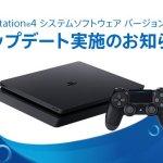 PS4がiOSのリモートプレイに対応したのでやってみた