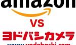 Amazon VS ヨドバシカメラ