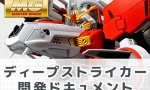 【ガンプラ】MG ディープストライカーの開発ドキュメント第2回が公開!