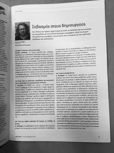 Netweek interview (Greek)