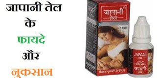 japani oil benefits side effects in hindi