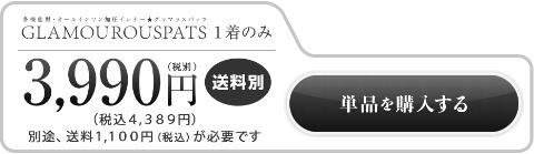 グラマラスパッツ単品1着の値段3,990円(税抜)4,389円(税込)
