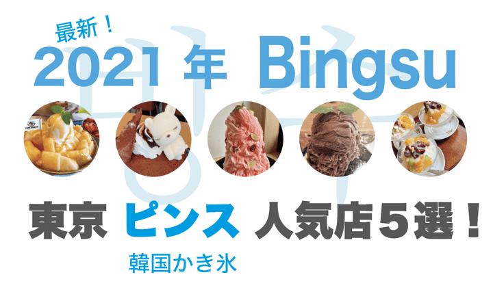 2021年最新 東京ピンス(韓国かき氷)人気店