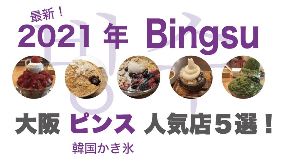 2021年 大阪ピンス(韓国かき氷)人気店 おすすめ5選