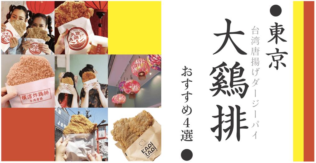 東京 大鷄排(ダージーパイ)専門店 おすすめ4選