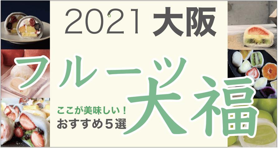 2021年最新!大阪おすすめフルーツ大福5選