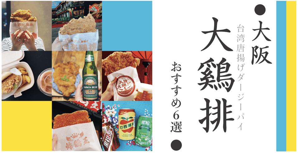 大阪 大鷄排(ダージーパイ)専門店 おすすめ6選