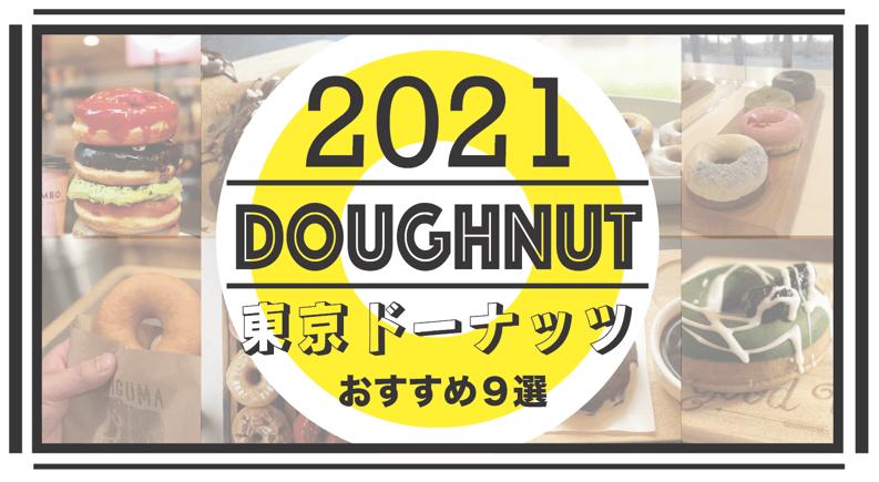 2021年 東京の有名ドーナッツ専門店おすすめ9選