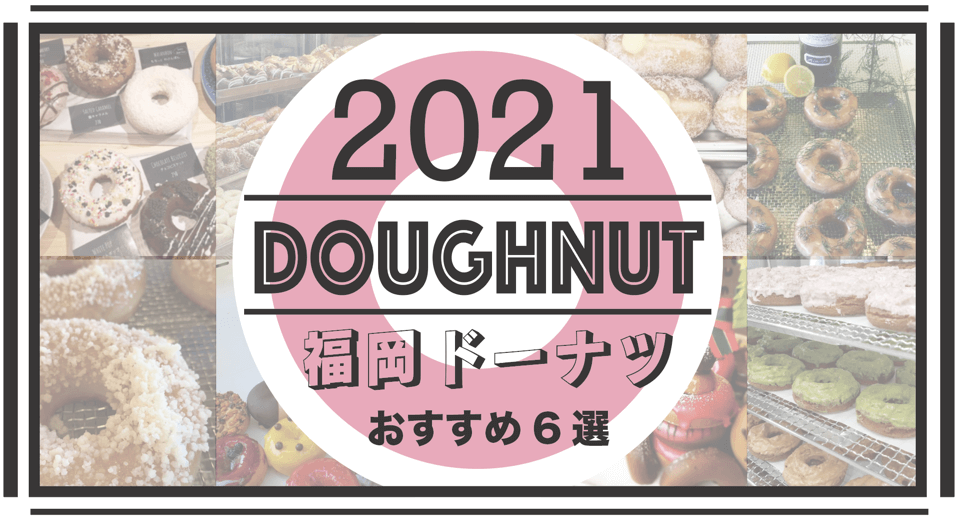 2021年 福岡の美味しいドーナッツ屋さん人気&おすすめ6選
