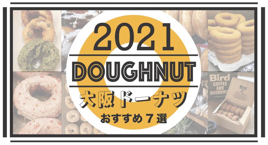 2021年 大阪の美味しいドーナッツ屋さん人気&おすすめ7選