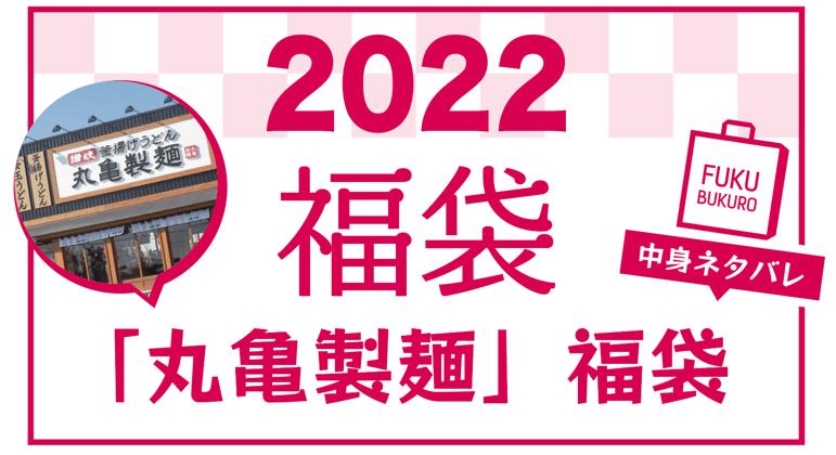 2022年 丸亀製麺 福袋 中身ネタバレ