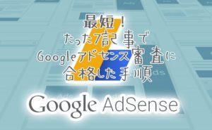 Googleアドセンス審査に合格