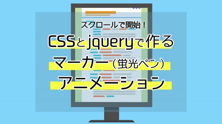 スクロールで開始 CSSとjqueryで作るマーカー(蛍光ペン)アニメーション